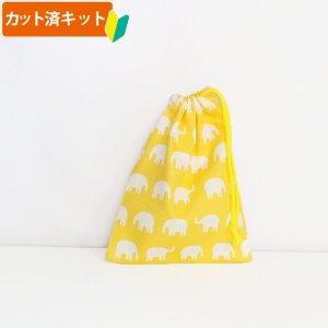 画像1: ぞうさん 黄色【コップ袋】手作りキット 入園入学 手芸キット 中厚手生地[n]
