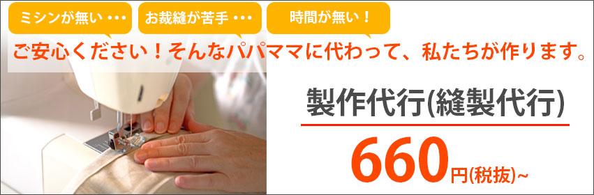 入園・入学グッズのオーダー/製作代行(縫製代行)